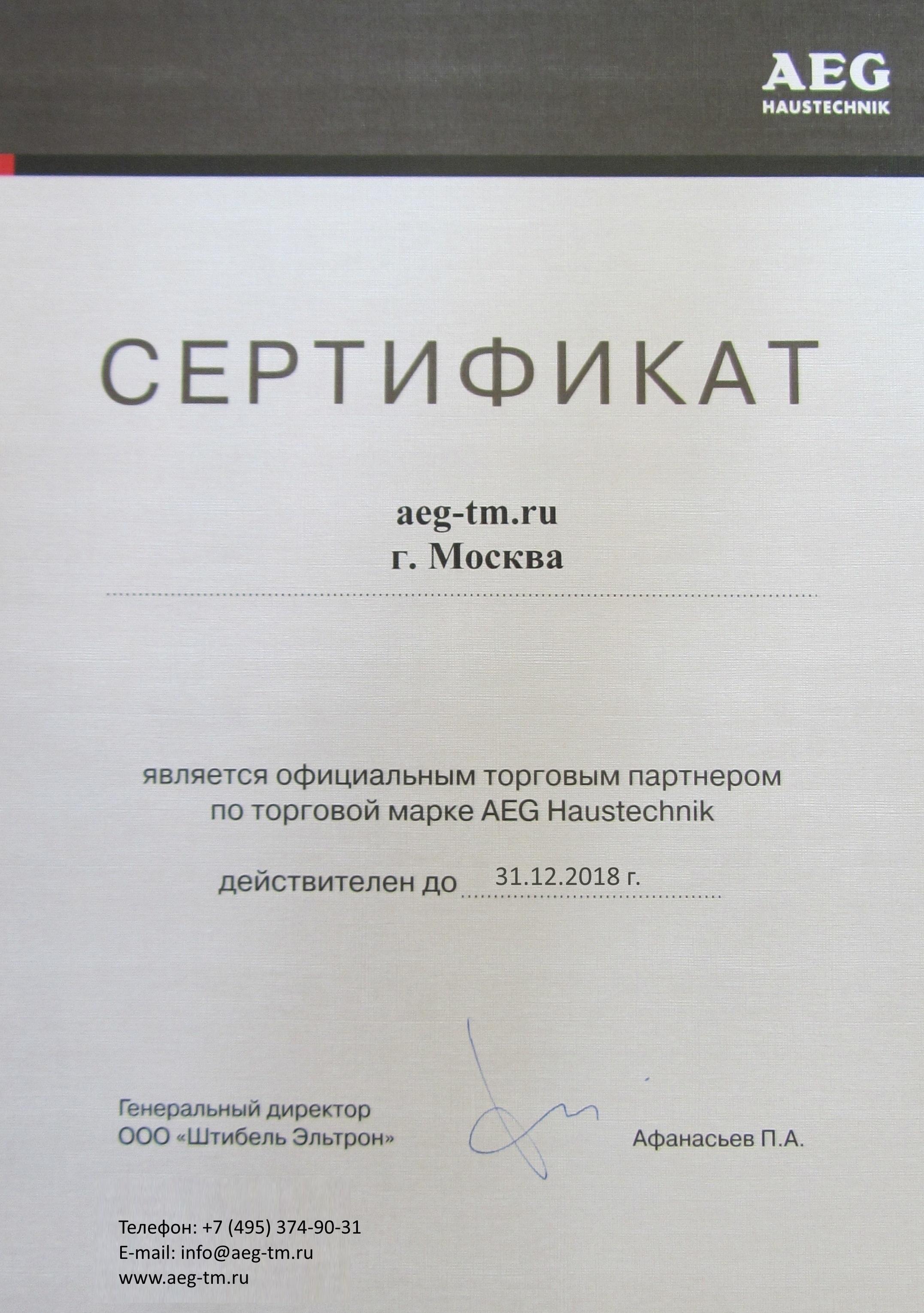 Водонагреватель AEG MP 8